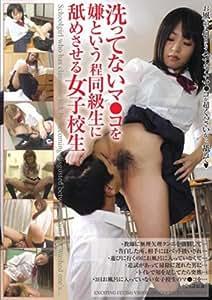 洗ってないマ●コを嫌という程同級生に舐めさせる女子校生 NFDM-162 [DVD]