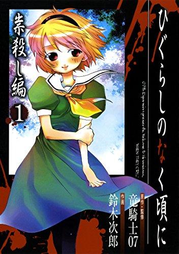 [竜騎士07, 鈴木次郎]のひぐらしのなく頃に 祟殺し編 1巻 (デジタル版Gファンタジーコミックス)