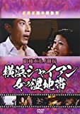 昭和ポルノ劇場 横浜シャイアン 女の湿地帯 [DVD]