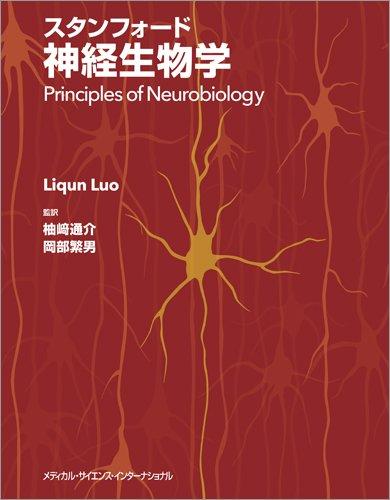 スタンフォード神経生物学の詳細を見る