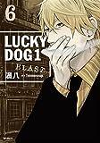 ラッキードッグ1BLAST 6 (MFコミックス ジーンシリーズ)