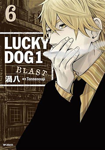ラッキードッグ1BLAST 6 (MFコミックス ジーンシリーズ)の詳細を見る