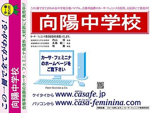 向陽中学校【大分県】 予想問題集D1~10(セット1割引)