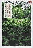 「北海道小清水 「オホーツクの村」ものがたり: 人工林を原始の森へ 40年...」販売ページヘ