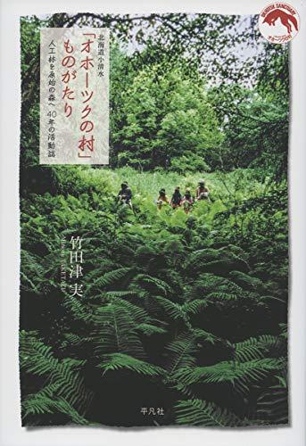 北海道小清水 「オホーツクの村」ものがたり: 人工林を原始の森へ 40年の活動誌