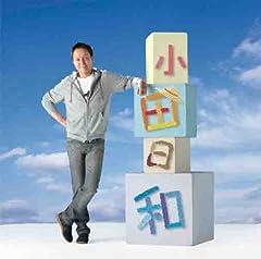 小田和正「やさしい夜」の歌詞を収録したCDジャケット画像