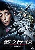 リターン・トゥ・ベース スペシャル・プライス【DVD】[DVD]