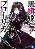 黒鎖姫のフローリカ / 坂照 鉄平 のシリーズ情報を見る