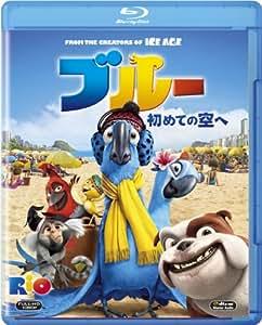 ブルー 初めての空へ [Blu-ray]