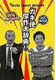 ガキ使傑作大辞典 DVD NAVI BOOK (日テレbooks)