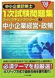 '08年版 中小企業診断士 一次試験問題集クイックチェックシリーズ 7中小企業経営・政策 (中小企業診断士1次試験問題集 クイックチェックシリーズ)