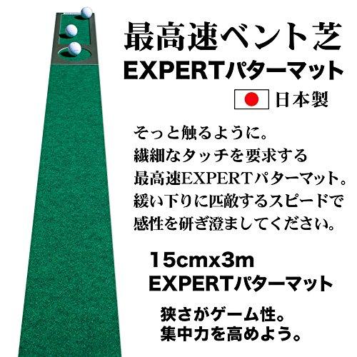 パターマット工房PROゴルフショップ 15cm×3m EXPERT(距離感マスターカップ付き)