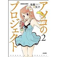 アソコのプロジェクト (2) (ぶんか社コミックス)