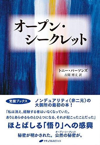オープン・シークレット(覚醒ブックス)