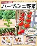 たっぷり収穫 ハーブ&ミニ野菜 (ブティック・ムックno.1001)