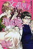 どっちとHシたい?文系男子vs.理系男子 (ぶんか社コミックス S*girl Selection)