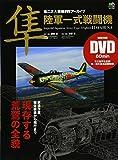 隼 陸軍一式戦闘機 (エイムック 3255 第二次大戦機DVDアーカイブ)