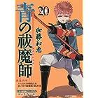 青の祓魔師 20―アニメDVD同梱版 ([特装版コミック])