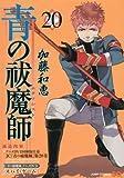 青の祓魔師 20—アニメDVD同梱版 ([特装版コミック])