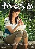 かぐらめ[DVD]
