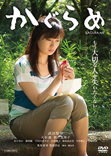 かぐらめ [DVD]