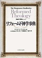 リフォームド神学事典