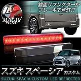 スペーシア カスタム LED リフレクター マジックメッキ 【レッド】 スモール/ブレーキ連動