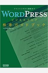 WordPressビジネスブログ標準ガイドブック 単行本(ソフトカバー)