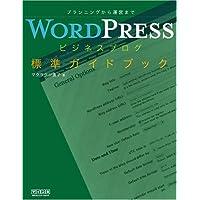 WordPressビジネスブログ標準ガイドブック