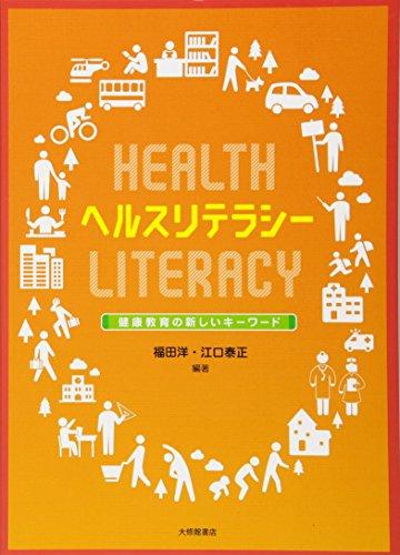 ヘルスリテラシー :健康教育の新しいキーワードの詳細を見る