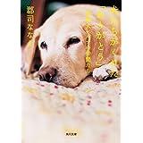 犬たちがくれた「ありがとう」 盲導犬ベルナの仲間たち (角川文庫)
