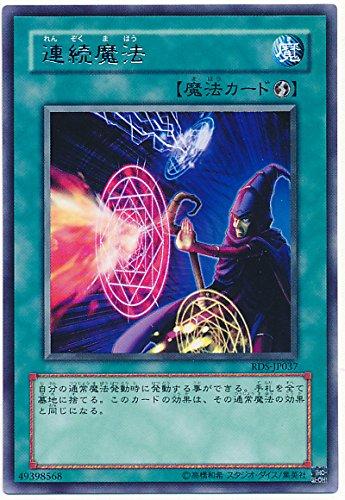 遊戯王 連続魔法 RDS-JP037 レア