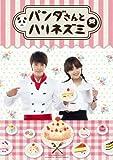 パンダさんとハリネズミ DVD-SET1