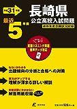 長崎県公立高校 入試問題 平成31年度版 【過去5年分収録】 英語リスニング問題音声データダウンロード (Z42)