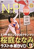 ヤングマガジンDVD 桜庭ななみ「N・P[Nanami Power]」 画像
