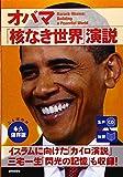 生声CD付き [対訳]オバマ「核なき世界」演説