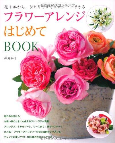 フラワーアレンジはじめてBOOK―花1本から、ひとりですぐにスタートできるの詳細を見る