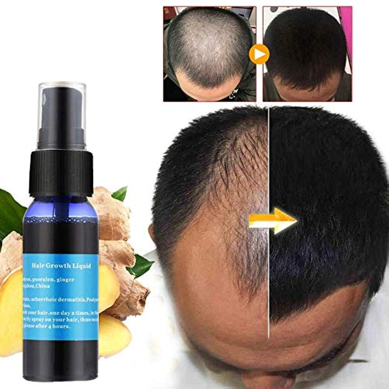 おとこ今洗う人参の毛の成長の液体の反毛損失の保湿は毛の根30 mlを増強します