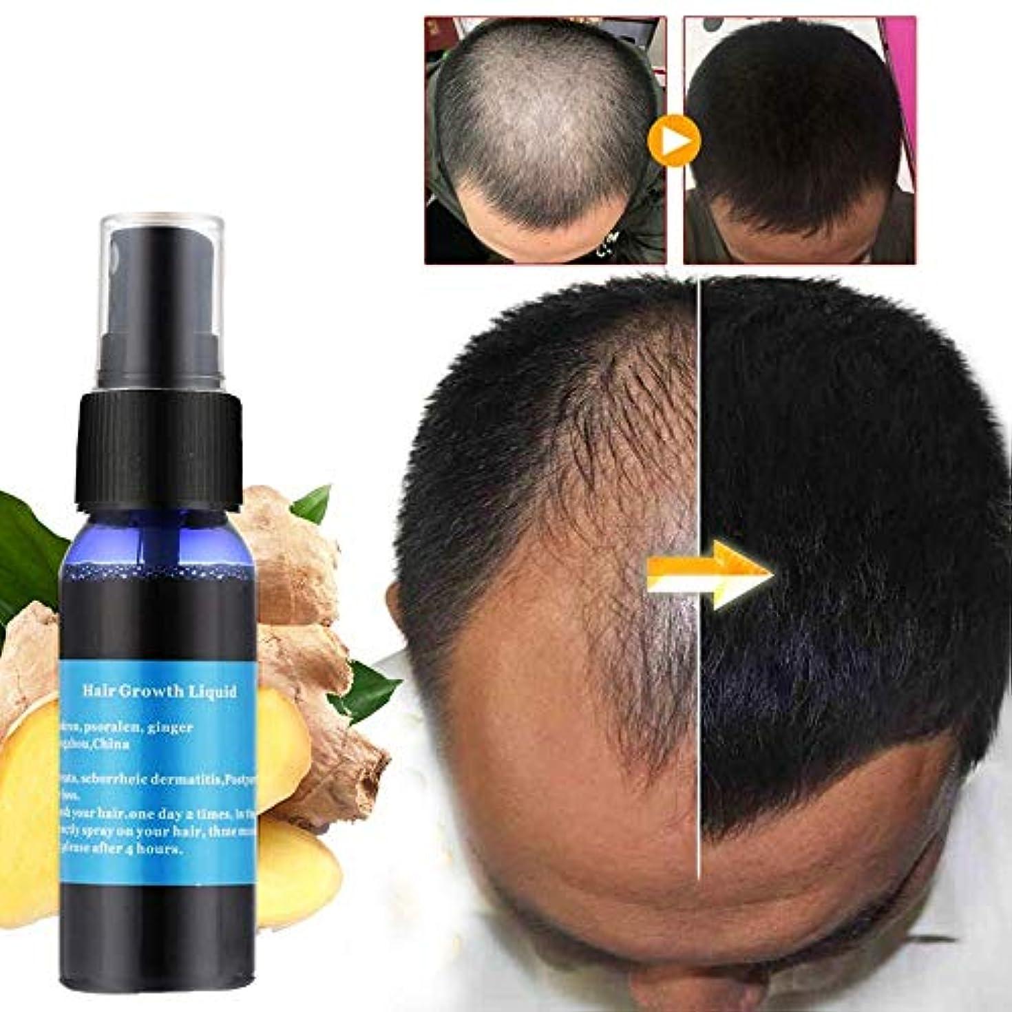 簡潔な見習い火山人参の毛の成長の液体の反毛損失の保湿は毛の根30 mlを増強します