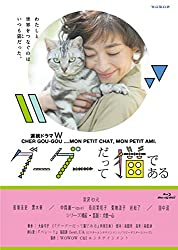 【動画】グーグーだって猫である