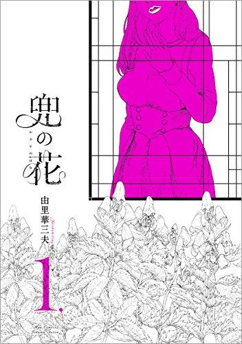 兜の花(1)【電子限定特典ペーパー付き】 (RYU COMICS)