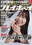 週刊プレイボーイ 2019年 7/1 号 [雑誌]