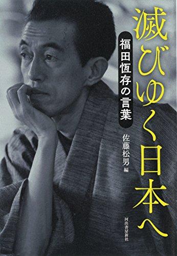 滅びゆく日本へ: 福田恆存の言葉