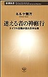 迷える者の禅修行―ドイツ人住職が見た日本仏教―(新潮新書)