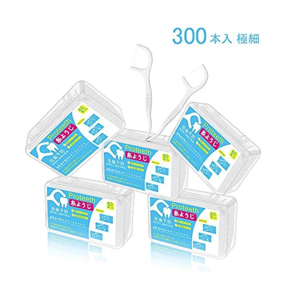 意図豊富な形式糸ようじ 合計300本入 細い(極細のデンタルフロス糸)入りやすい 狭い歯間 携帯用 虫歯と歯周病の予防、5箱