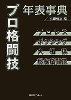 プロ格闘技年表事典: プロレス・ボクシング・大相撲・総合格闘技