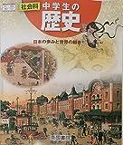 社会科中学生の歴史 [平成28年度改訂]―日本の歩みと世界の動き 画像