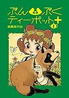 ぶんぶくティーポット+ 第01巻