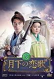 月下の恋歌 笑傲江湖 DVD-BOX3[DVD]