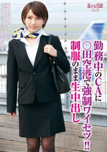 勤務中のCAに○田空港で強制ワイセツ! !  ・・・
